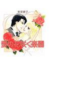 【全1-8セット】愛の花咲く楽園(ロマンスコミックス)