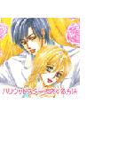 【1-5セット】ハリウッドスターと恋する方法(ロマンスコミックス)