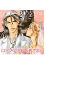 【全1-8セット】ロマンスはお医者さまと(ロマンスコミックス)