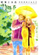 【6-10セット】軽薄と水色(Ease comics)