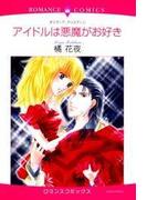 【1-5セット】アイドルは悪魔がお好き(ロマンスコミックス)