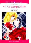 【全1-8セット】アイドルは悪魔がお好き(ロマンスコミックス)
