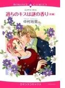 【全1-8セット】過ちのキスは謎の香り[前編](ロマンスコミックス)