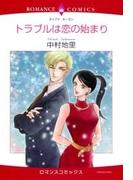 【全1-8セット】トラブルは恋の始まり(ロマンスコミックス)