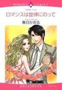 【全1-8セット】ロマンスは旋律にのって(ロマンスコミックス)