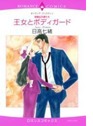 【全1-7セット】王女とボディガード ~危険な天使たち~(ロマンスコミックス)