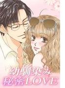 【全1-6セット】幼馴染み秘密LOVE(ミッシィヤングラブコミックス)