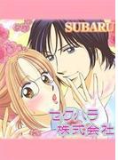 【全1-6セット】セクハラ株式会社(ミッシィヤングラブコミックス)
