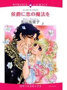 【全1-10セット】侯爵に恋の魔法を(ロマンスコミックス)