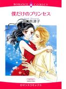 【全1-9セット】僕だけのプリンセス(ロマンスコミックス)