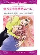 【1-5セット】ホットロマンスアンソロジー 億万長者は情熱のとりこ(ロマンスコミックス)