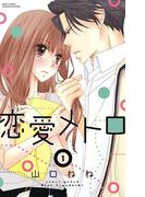 【全1-3セット】恋愛メトロ(ミッシィコミックス恋愛白書パステルシリーズ)