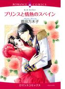 【1-5セット】プリンスと情熱のスペイン(ロマンスコミックス)