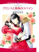 【全1-8セット】プリンスと情熱のスペイン(ロマンスコミックス)