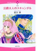 【1-5セット】公爵夫人のスキャンダル(ロマンスコミックス)