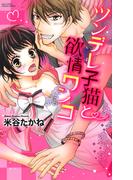 【1-5セット】ツンデレ子猫と欲情ワンコ(ミッシィヤングラブコミックス)
