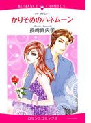 【1-5セット】かりそめのハネムーン(ロマンスコミックス)