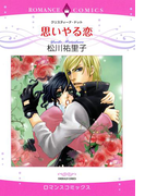 【1-5セット】思いやる恋(ロマンスコミックス)