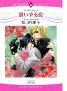 【全1-10セット】思いやる恋(ロマンスコミックス)