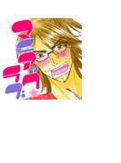 【全1-12セット】マニアック★ ラブ(ミッシィヤングラブコミックス)
