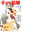【全1-13セット】幸せな結婚 トパ~ズ~愛と希望(ミッシィコミックス)