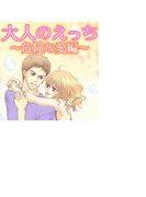 【1-5セット】大人のえっち~危険な愛編~(ミッシィコミックス恋愛白書パステルシリーズ)
