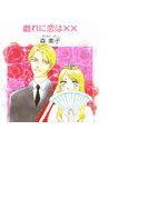 【全1-8セット】戯れに恋は××(ロマンスコミックス)