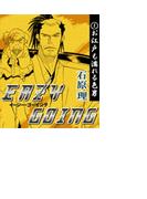 【全1-2セット】イージー・ゴーイング(1) お江戸も濡れる色男(メロメロコミックス)