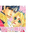 【全1-7セット】王妃の階段(ロマンスコミックス)