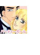 【全1-7セット】パーティーガール(ミッシィコミックス恋愛白書パステルシリーズ)