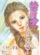 【1-5セット】禁断愛~もっとシバって編~(エメラルドコミックス)
