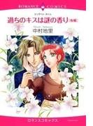 【全1-8セット】過ちのキスは謎の香り[後編](ロマンスコミックス)