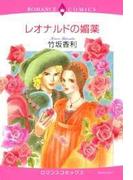 【1-5セット】レオナルドの媚薬(ロマンスコミックス)