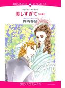 【1-5セット】美しすぎて[前編](ロマンスコミックス)