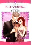 【全1-11セット】ドールハウスの恋人(ロマンスコミックス)