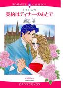 【1-5セット】契約はディナーのあとで(ロマンスコミックス)