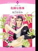 【1-5セット】危険な情事(ロマンスコミックス)