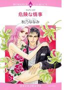 【全1-8セット】危険な情事(ロマンスコミックス)