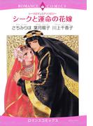 【全1-12セット】シークロマンスアンソロジー シークと運命の花嫁(ロマンスコミックス)