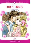 【全1-8セット】伯爵と一輪の花(ロマンスコミックス)
