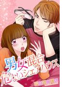 【全1-6セット】男女混合・危ないシェアハウス(ミッシィコミックス恋愛白書パステルシリーズ)