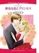【全1-8セット】夢見る恋とプリンセス(ロマンスコミックス)