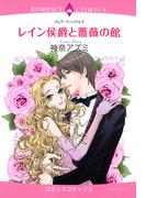 【全1-9セット】レイン侯爵と薔薇の館(ロマンスコミックス)