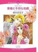 【1-5セット】歌姫と不埒な伯爵(ロマンスコミックス)