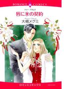 【1-5セット】唇に氷の契約(ロマンスコミックス)