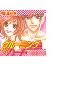 【1-5セット】グルーミングハート(ミッシィコミックス恋愛白書スタートシリーズ)
