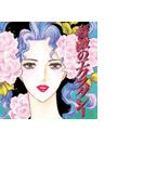 【1-5セット】薔薇のエクスタシー(エメラルドコミックス)