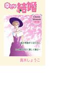 【11-15セット】幸せな結婚 Cherry blossom~桜の庭(ミッシィコミックス)