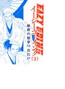【全1-2セット】イージー・ゴーイング(2) 秘密の情事inお江戸(メロメロコミックス)