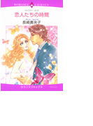 【全1-7セット】恋人たちの時間(ロマンスコミックス)